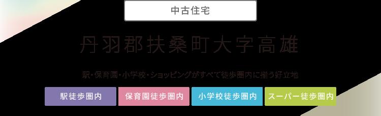 """""""丹羽郡扶桑町大字高雄"""""""